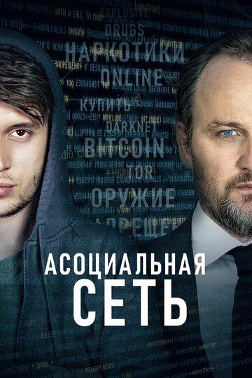 Асоциальная сеть / Silk Road (2020)
