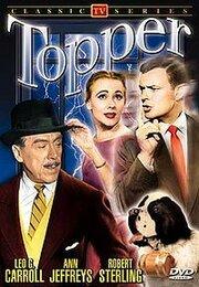 Топпер (1953)