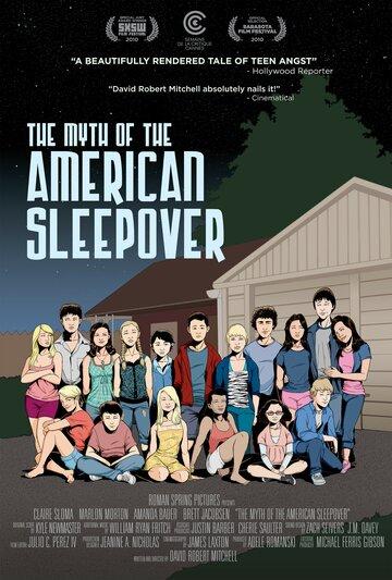 Миф об американской вечеринке 2010