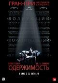 Одержимость (2013)