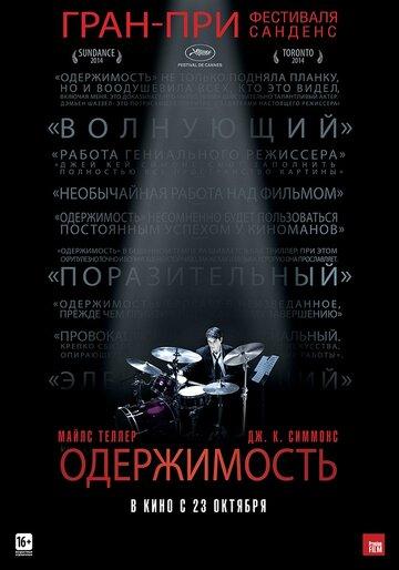 Одержимость / Whiplash (2013)