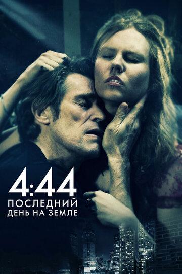4:44 Последний день на Земле (2011)