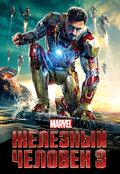 Железный человек 3 (Iron Man Three)