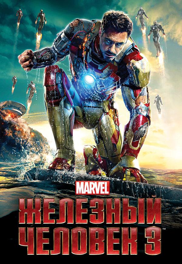 Отзывы к фильму – Железный человек 3 (2013)