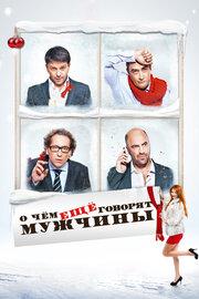 О чем еще говорят мужчины (2011)