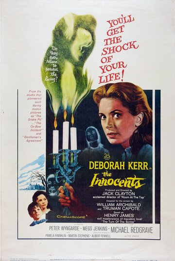 �������� (The Innocents)