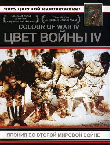 Цвет войны 4: Япония во Второй Мировой войне (2003)