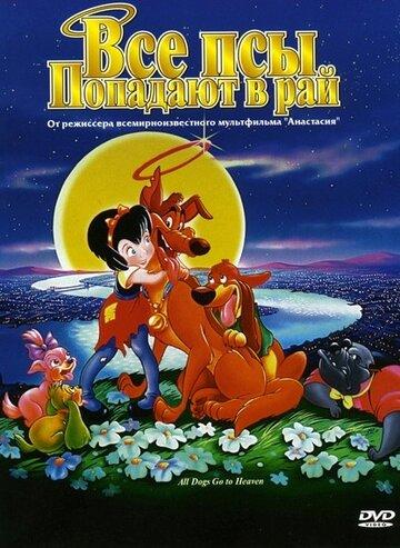 Все псы попадают в рай (1989) полный фильм
