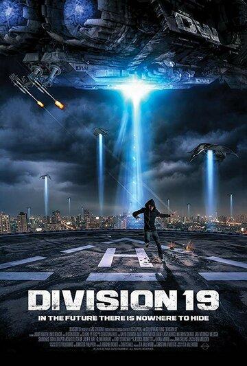 Дивизион 19