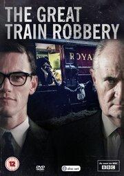 Великое ограбление поезда (2013)