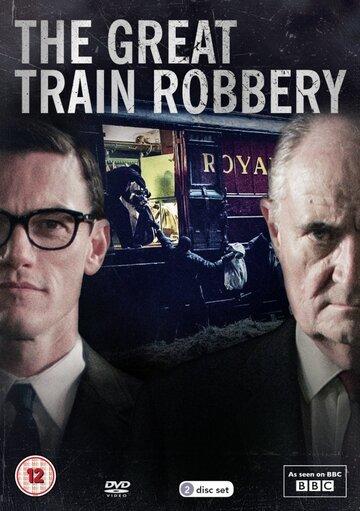 Великое ограбление поезда (The Great Train Robbery)