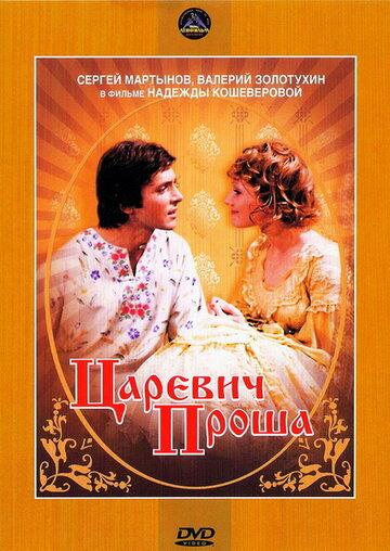 Царевич Проша (1974)