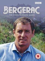 Бержерак (1981)
