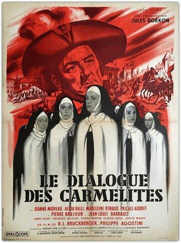 Диалог кармелиток (1960)