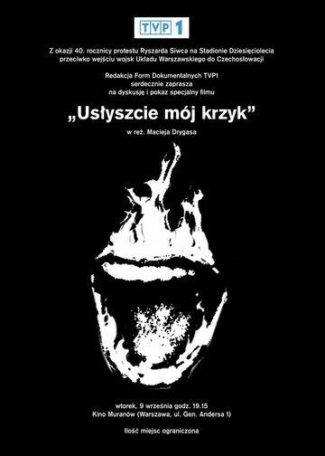 Услышьте мой крик (1991)