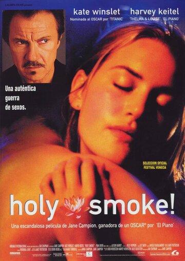 Священный дым