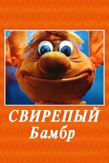 скачать фильм Свирепый Бамбр