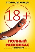 ������ ��������� (Sausage Party)