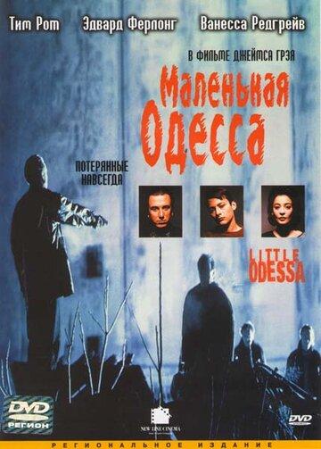 Фильм Маленькая Одесса