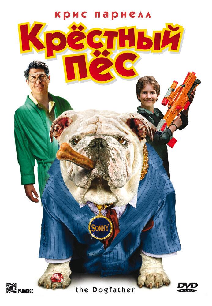 Фильмы Крестный пес смотреть онлайн