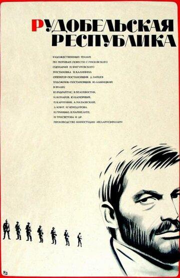 Рудобельская республика (1971) полный фильм онлайн