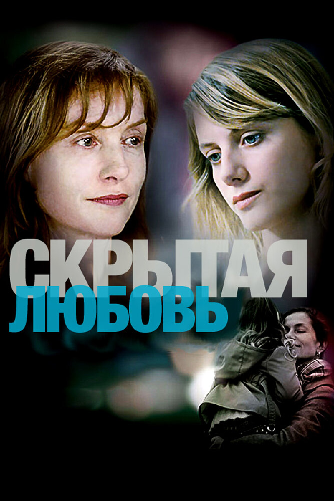 Скрытая любовь / L'amore nascosto (2007) HDTVRip