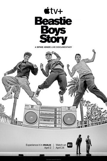 История Beastie Boys 2020 | МоеКино