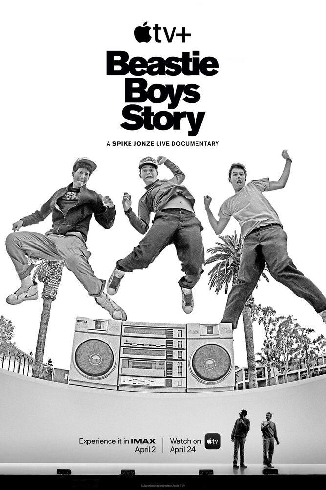 История Beastie Boys