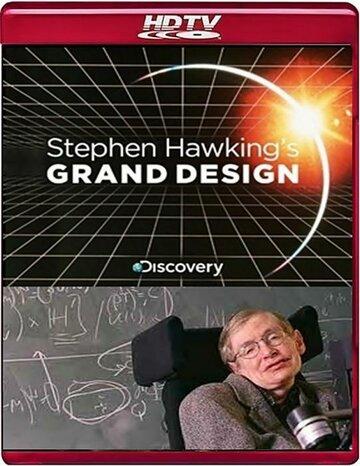 Великий замысел по Стивену Хокингу (Stephen Hawking's Grand Design)