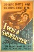 Я был магазинным воришкой (1950)