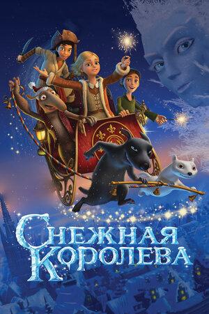 Снежная королева (2012)