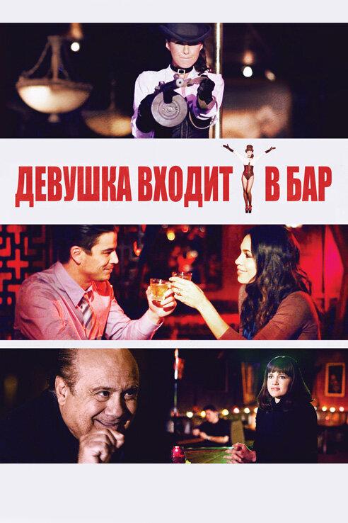 Девушка входит в бар