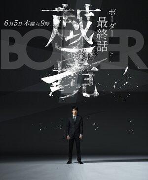 300x450 - Дорама: Грань / 2014 / Япония