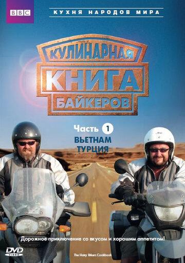 Кулинарная книга байкеров