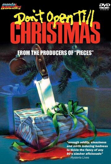 Не открывай до наступления Рождества (Don't Open Till Christmas)