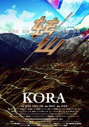 Кора (2011)