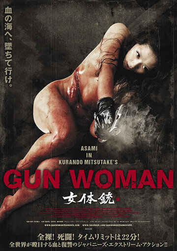 Женщина-пистолет (Gun Woman)
