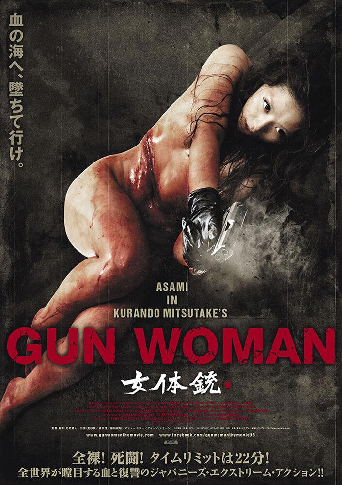 Фильмы Женщина-пистолет