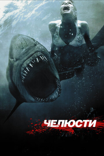 ������� 3D (Shark Night 3D)