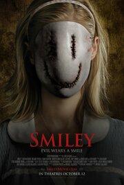 Смайли (2012)