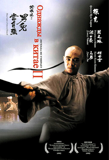 Однажды в Китае 2 (1992)
