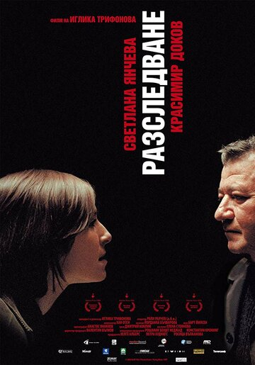 Расследование (2006)