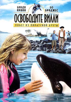 Освободите Вилли: Побег из Пиратской бухты (2010)