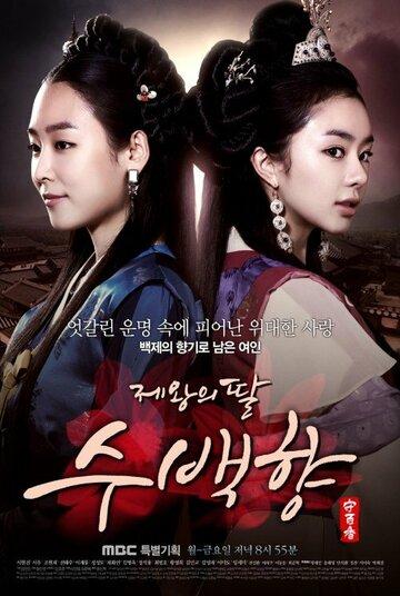 Дочь Короля – Су Пэк Хян (2013) полный фильм