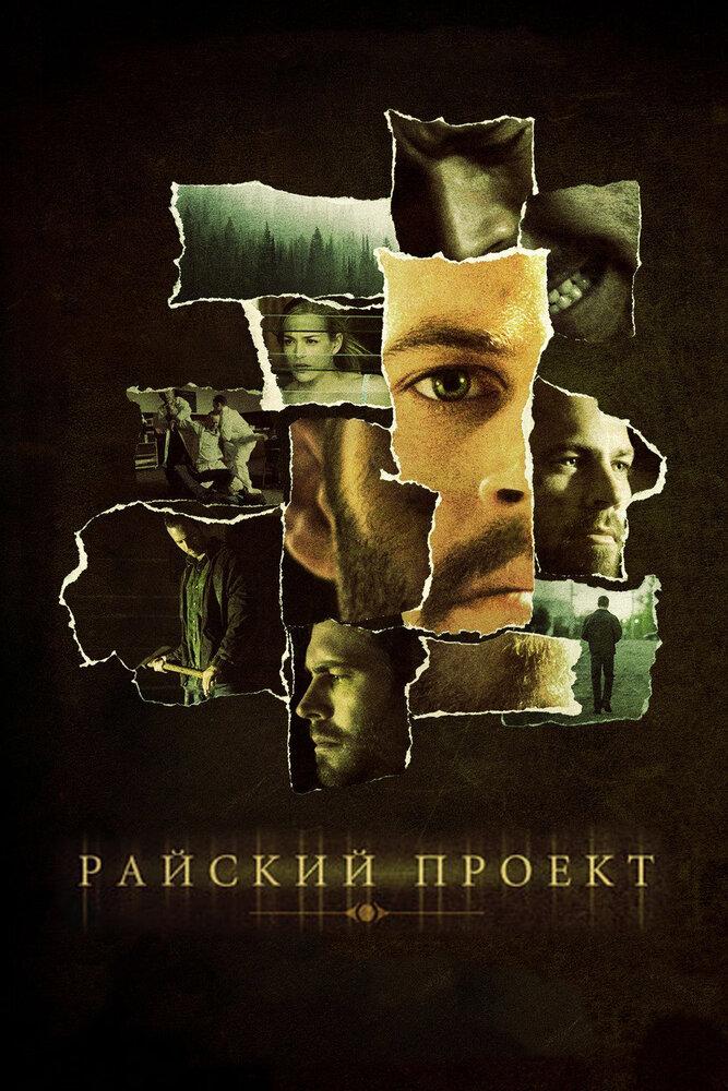 Райский проект (2008) - смотреть онлайн
