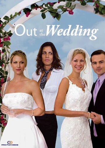 На свадьбе (2007)