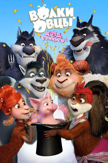 Волки и Овцы: Ход Свиньёй в прокате в Набережных Челнах