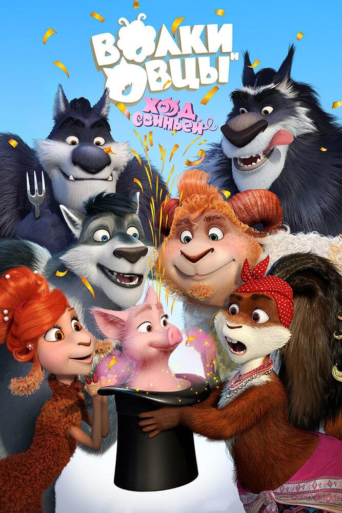 Волки и Овцы: Ход свиньёй (2018)