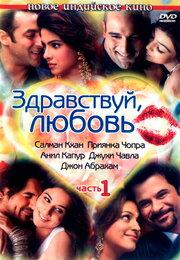 Здравствуй, любовь (2007)