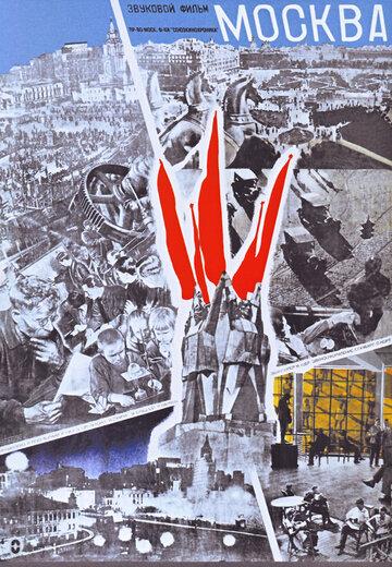 Москва (1932) полный фильм